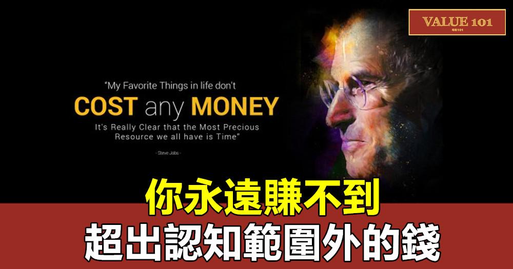 你永遠賺不到,超出認知範圍外的錢